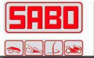 Все лучшее от немецкого производителя в газонокосилках «Sabo»