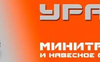 Минитрактор Уралец – детально о разновидностях преимуществах и недостатках
